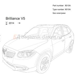 Фаркоп Bosal Russia на Brilliance V5 арт. 9010A